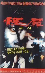 Goeshi VHS cover